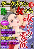 ダークネスな女たち 女たちの愛欲 Vol.18