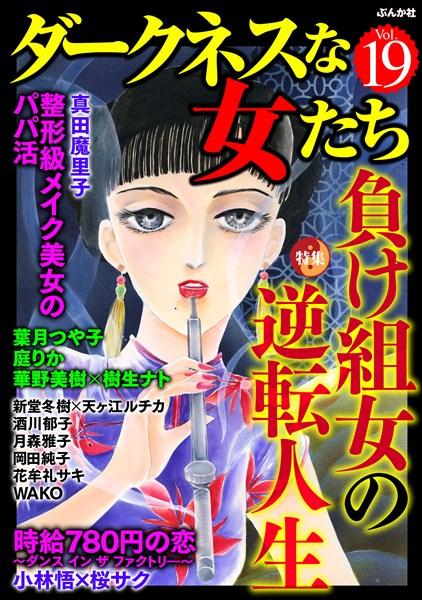 ダークネスな女たち 負け組女の逆転人生 Vol.19