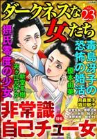 ダークネスな女たち 非常識 自己チュー女 Vol.23
