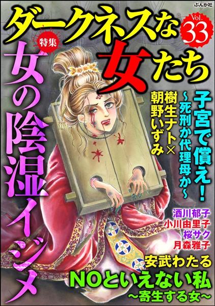 ダークネスな女たち 女の陰湿イジメ Vol.33