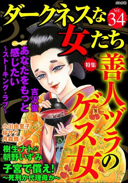ダークネスな女たち 善人ヅラのゲス女 Vol.34
