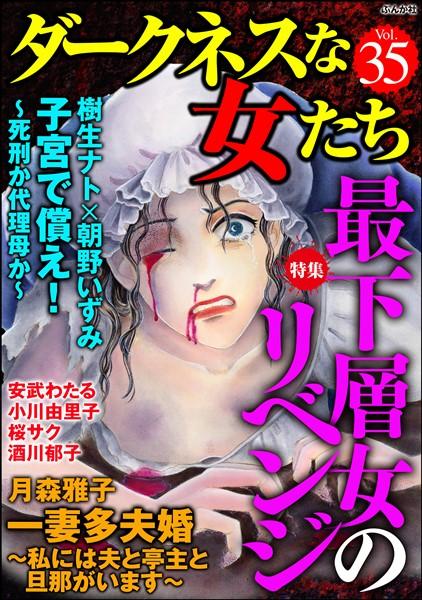 ダークネスな女たち 最下層女のリベンジ Vol.35