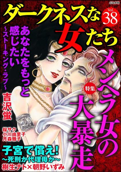 ダークネスな女たち メンヘラ女の大暴走 Vol.38