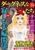 ダークネスな女たち 寂しい夫婦関係 Vol.39
