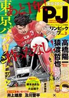 TOKYO 2020 PARALYMPIC JUMP パラリンピックジャンプ Vol.3