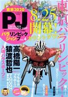 TOKYO 2020 PARALYMPIC JUMP パラリンピックジャンプ Vol.4