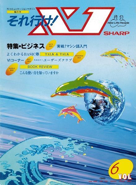 X1コミュニケーションマガジン それ行け!X1 VOL6