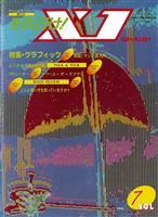 X1コミュニケーションマガジン それ行け!X1 VOL7