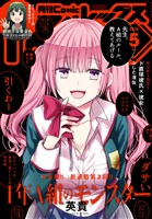 Comic REX (コミック レックス) 2018年5月号[雑誌]