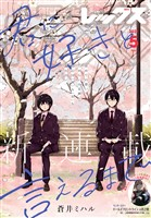 Comic REX (コミック レックス) 2021年5月号[雑誌]
