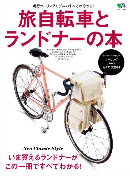 エイムック 旅自転車とランドナーの本