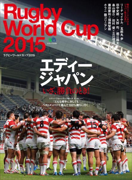 エイムック Rugby World Cup 2015