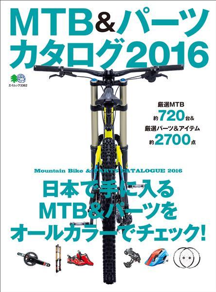 エイムック MTB&パーツカタログ2016