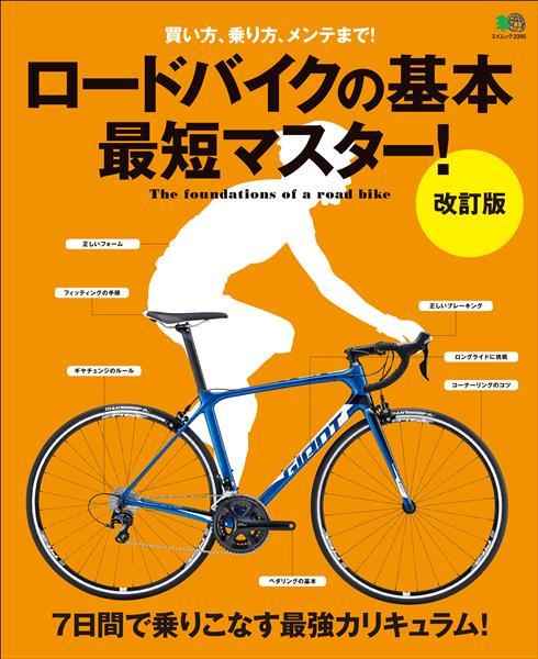 エイムック ロードバイクの基本 最短マスター! 改訂版