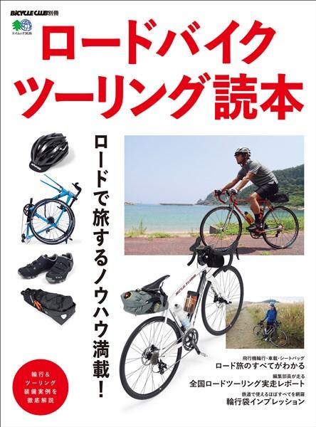 エイムック ロードバイクツーリング読本