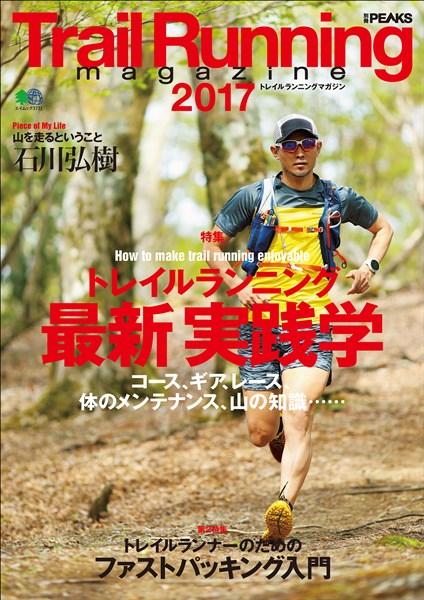 エイムック 別冊PEAKS Trail Running magazine 2017