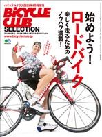 エイムック バイシクルクラブセレクション 始めよう!ロードバイク