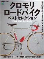 エイムック クロモリロードバイク ベストセレクション