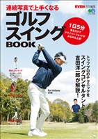 エイムック 連続写真で上手くなるゴルフスイングBOOK