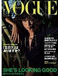 VOGUE JAPAN (ヴォーグ ジャパン) 2021年7月号