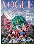 VOGUE JAPAN (ヴォーグ ジャパン) 2021年9月号