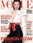 VOGUE JAPAN (ヴォーグ ジャパン) 2017年4月号