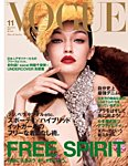 VOGUE JAPAN (ヴォーグ ジャパン) 2017年11月号