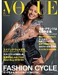 VOGUE JAPAN (ヴォーグ ジャパン) 2018年4月号