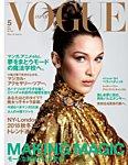 VOGUE JAPAN (ヴォーグ ジャパン) 2018年5月号