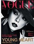 VOGUE JAPAN (ヴォーグ ジャパン) 2018年10月号
