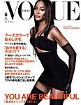 VOGUE JAPAN (ヴォーグ ジャパン) 2019年6月号