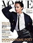 VOGUE JAPAN (ヴォーグ ジャパン) 2019年10月号
