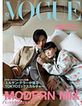 VOGUE JAPAN (ヴォーグ ジャパン) 2019年12月号