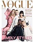 VOGUE JAPAN (ヴォーグ ジャパン) 2020年6月号