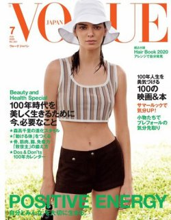 VOGUE JAPAN (ヴォーグ ジャパン) 2020年7月号
