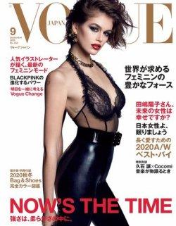 VOGUE JAPAN (ヴォーグ ジャパン) 2020年9月号