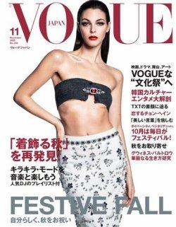VOGUE JAPAN (ヴォーグ ジャパン) 2020年11月号