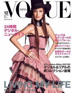 VOGUE JAPAN (ヴォーグ ジャパン) 2020年12月号