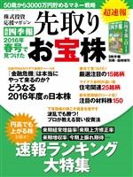 会社四季報 別冊・臨時増刊 2016年春号で見つけた先取りお宝株