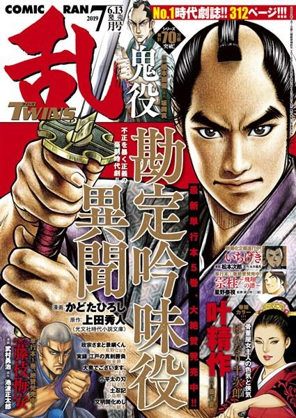 コミック乱ツインズ 2019年7月号