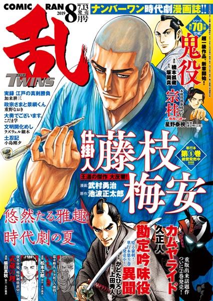 コミック乱ツインズ 2019年8月号