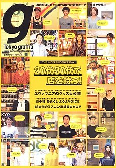Tokyo graffiti(東京グラフィティ) [ライト版] #098