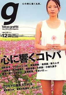 Tokyo graffiti(東京グラフィティ) [ライト版] #099