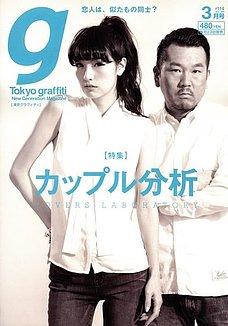 Tokyo graffiti(東京グラフィティ) [ライト版] #114