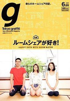 Tokyo graffiti(東京グラフィティ) [ライト版] #117