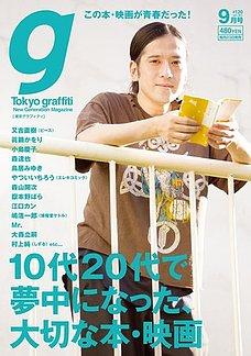 Tokyo graffiti(東京グラフィティ) [ライト版] #120