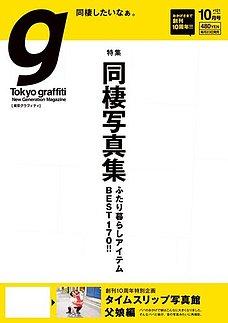Tokyo graffiti(東京グラフィティ) [ライト版] #121
