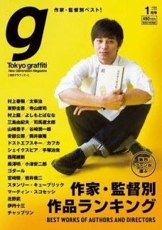 Tokyo graffiti(東京グラフィティ) [ライト版] #124
