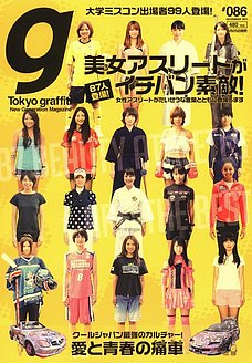 Tokyo graffiti(東京グラフィティ) [ライト版] #086