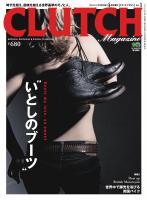 CLUTCH Magazine Vol.1